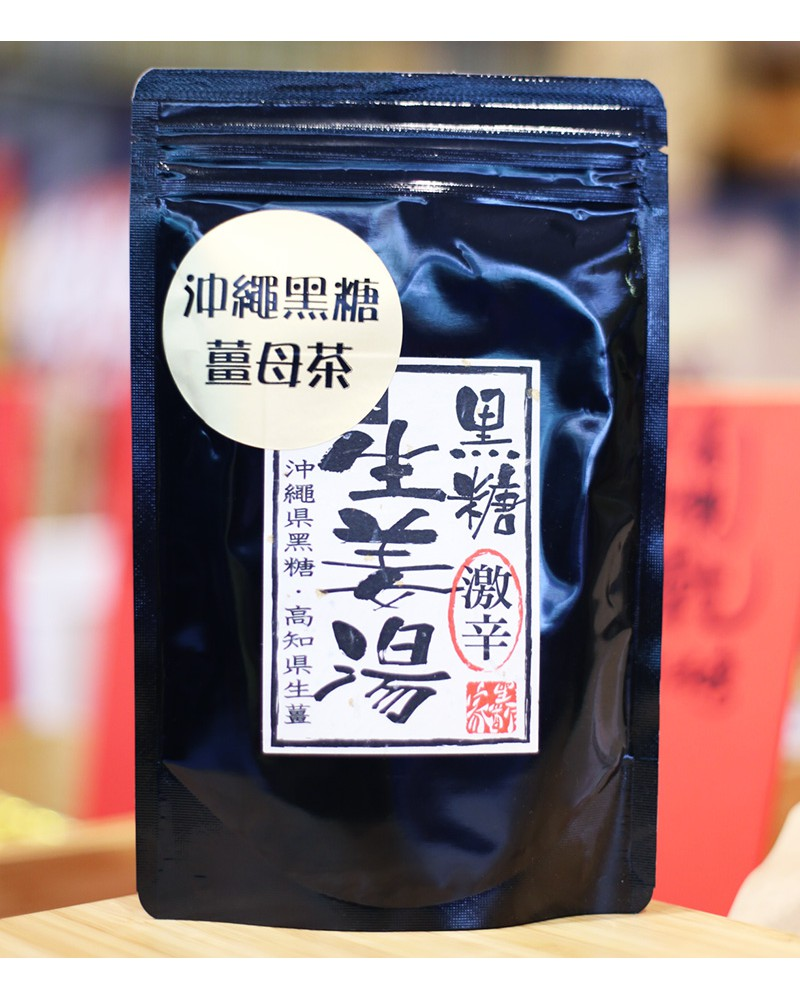 沖繩黑糖薑母茶